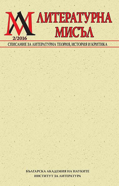 Списание Литературна мисъл, 2, 2016