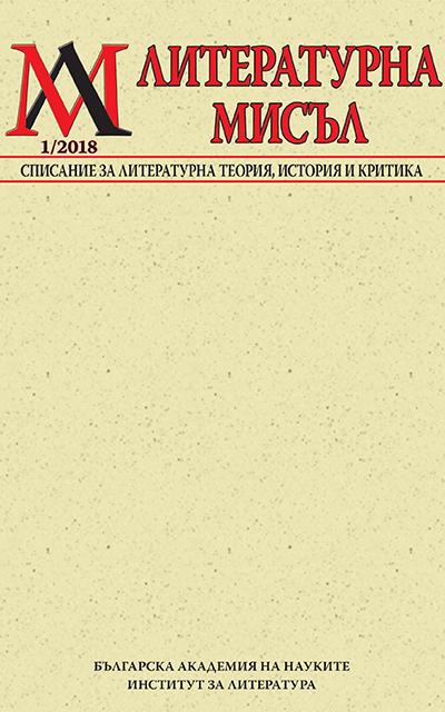 Списание Литературна мисъл, 1, 2018