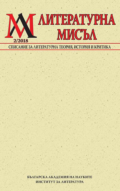 Списание Литературна мисъл 2 2018