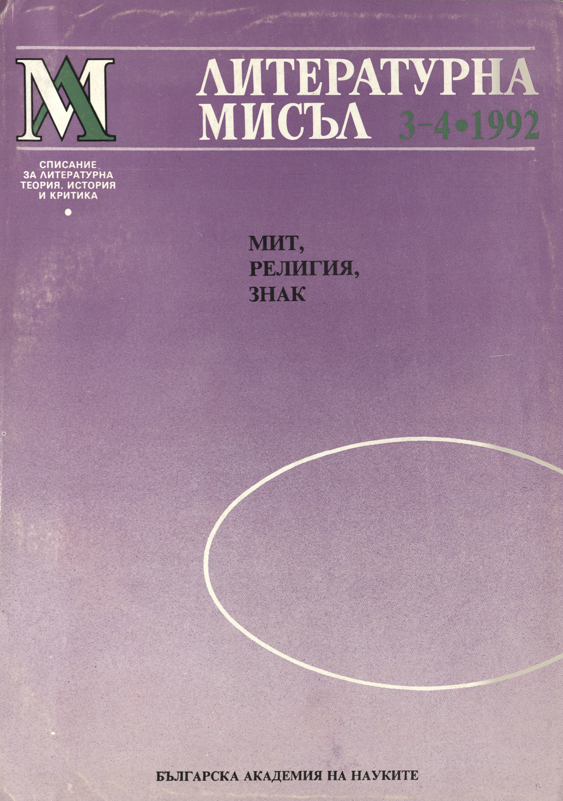 Issue 3-4, 1992