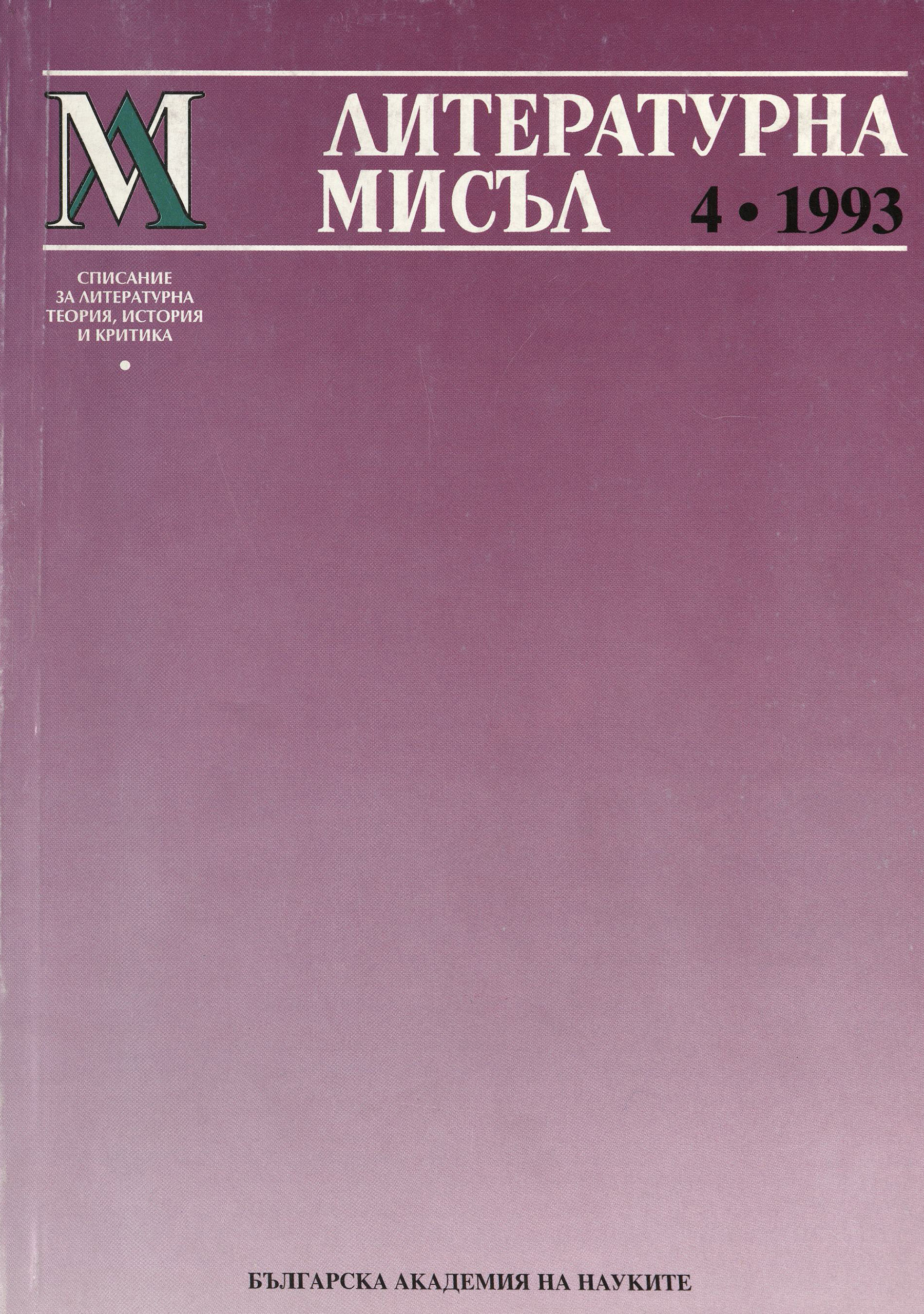 Issue 4, 1993
